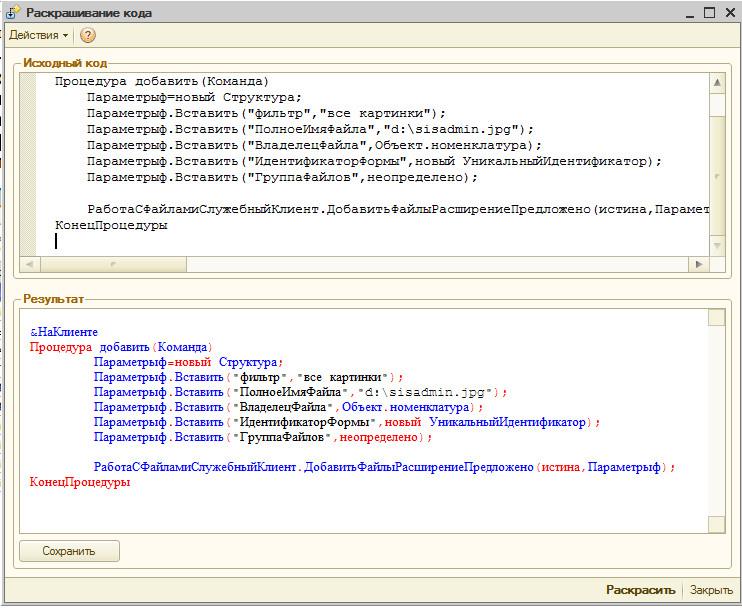Коды битрикс у объектов 1с битрикс добавить в header