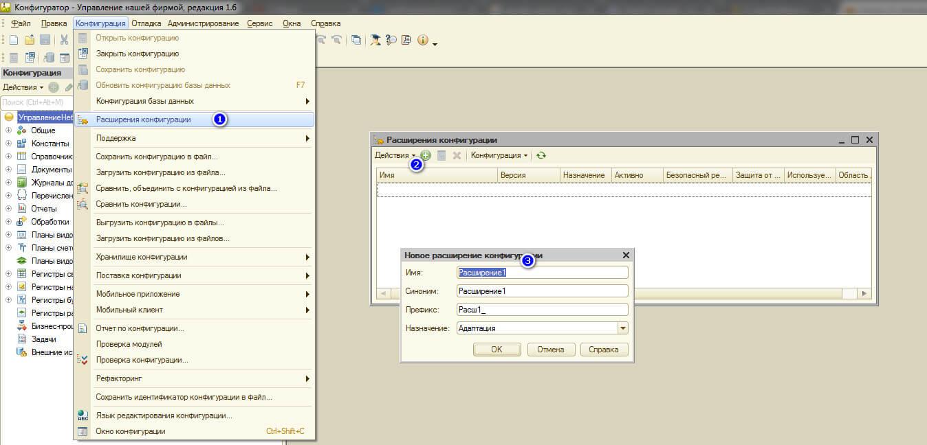 Доработка конфигурации 1с и поддержка торрент обновление конфигурации 1с 8.1