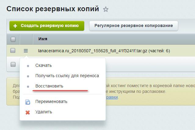 Ftp доступ к виртуальной машине битрикс crm системы саратов