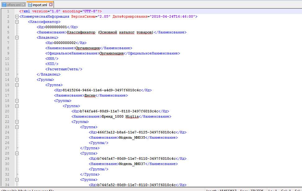 Offers xml битрикс модуль подписки в битриксе